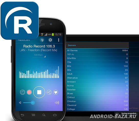 Картинка Плееры андроид RadioCent - онлайн радио