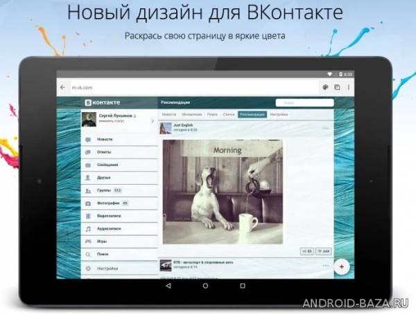 Скриншот Браузер «Орбитум»