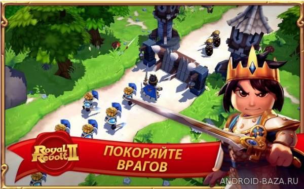 Royal Revolt 2 на планшет