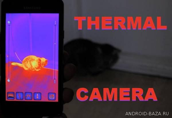 Thermal Vision Camera - тепловизор