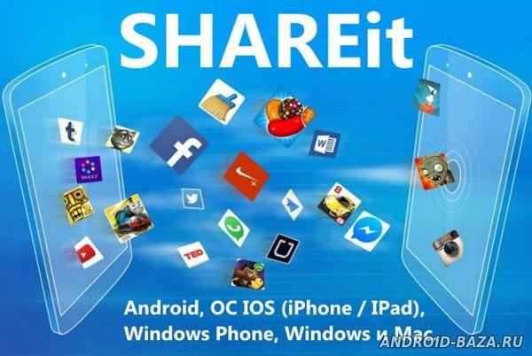 ShareIT на телефон