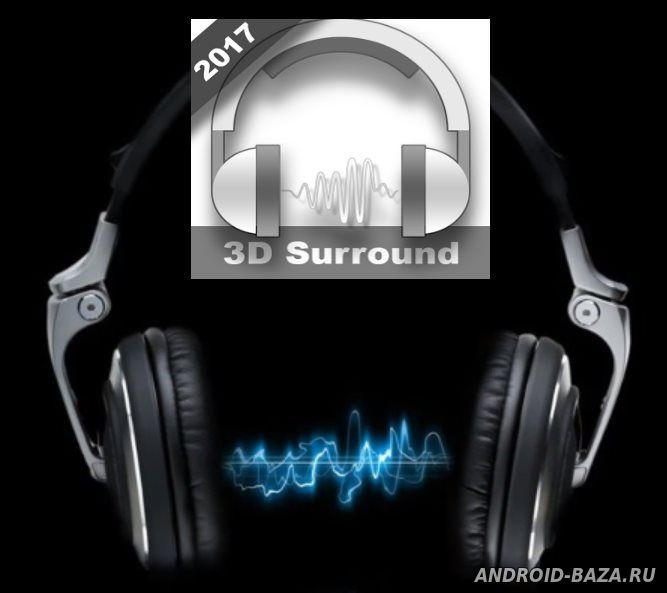 3D Surround Music Player андроид
