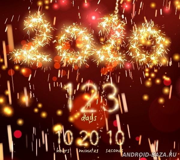 Новый год - Обратный отсчет