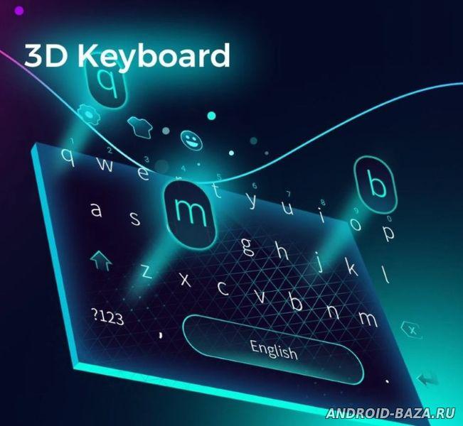 Приложение Cheetah Keyboard 3D андроид