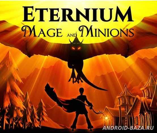 Eternium 1.2.88 на телефон