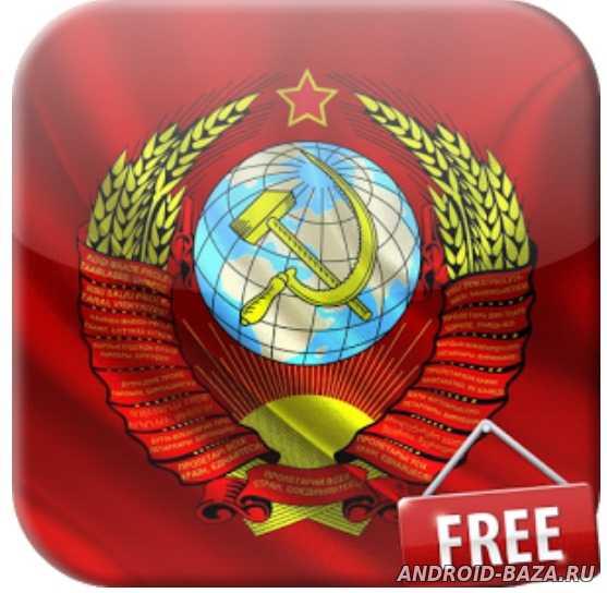Живые обои на андроид - Флаг СССР живые обои
