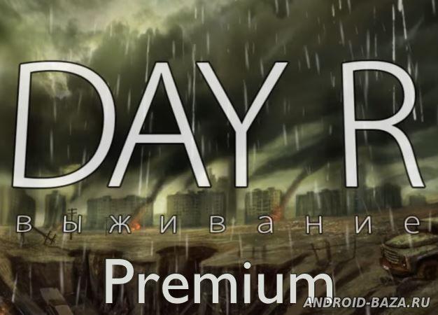 Приложение Day R Premium Full андроид