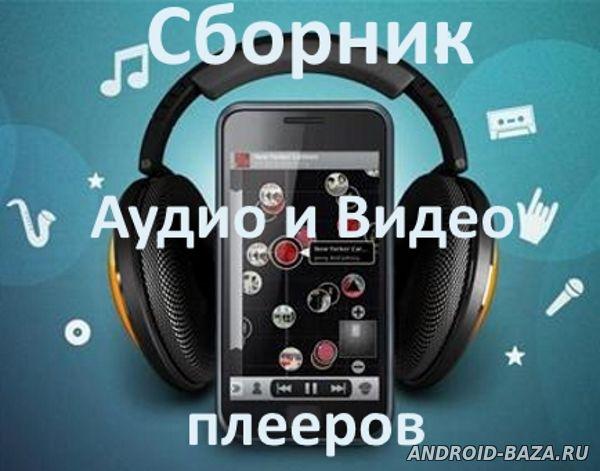 Сборник аудио и видео плееров на телефон