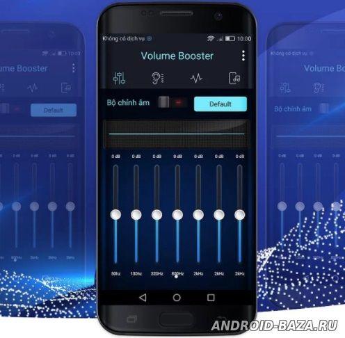 Скачать усилитель звука на андроид на русском