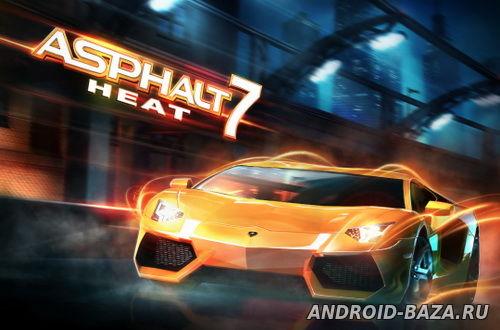 Приложение Asphalt 7 Heat андроид