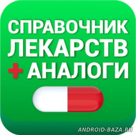 Справочник лекарств + аналоги на телефон