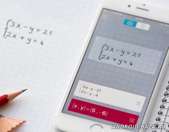 PhotoMath 3.1.2 на телефон
