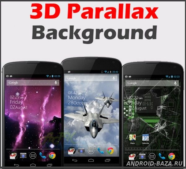 скачать 3D Parallax Background v1.42 Rus