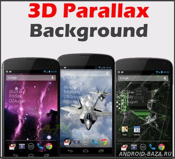 Живые обои на андроид - 3D Parallax Background
