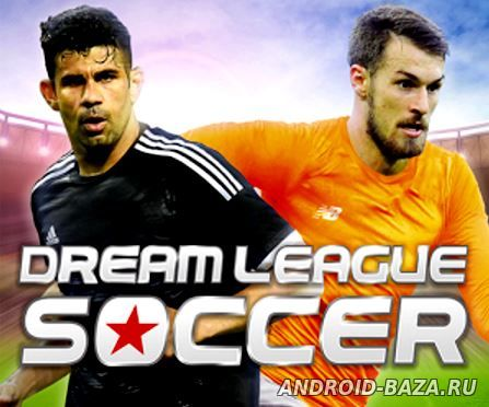 Dream League Soccer андроид