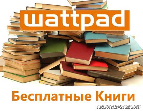 Wattpad - Бесплатные Книги на телефон
