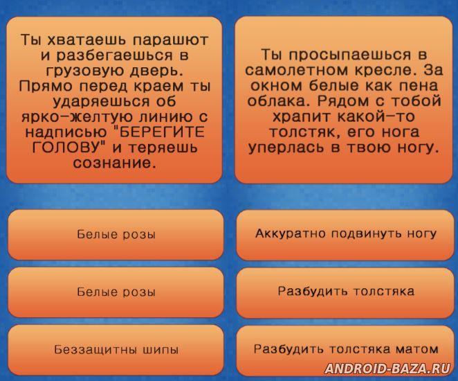 Скриншот Impossible Quest - Невозможный Квест на планшет