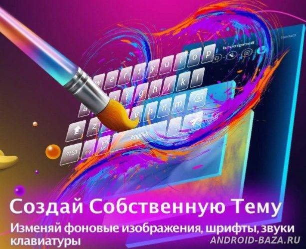 Скриншот Cheetah Keyboard 3D на планшет