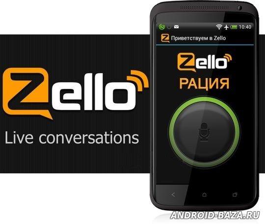 Zello v3.91 - рация на телефон