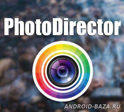 PhotoDirector Скриншот