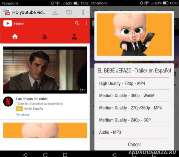 HD YouTube Video Downloader на телефон