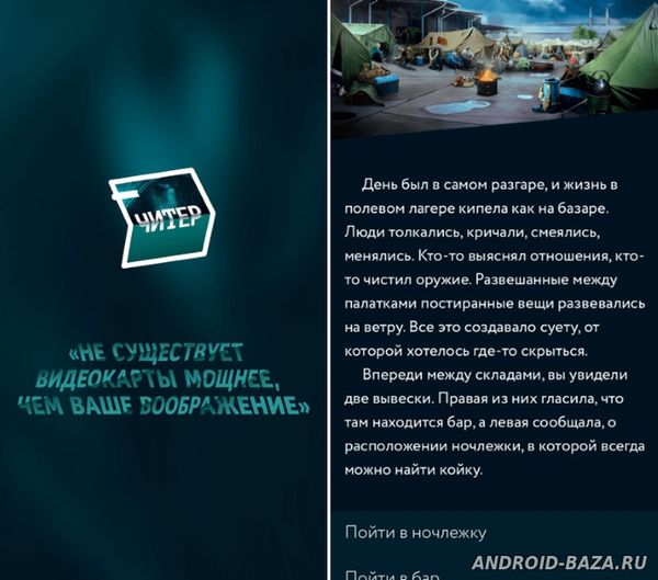 Пандемия: Дорога домой. Скриншот 2