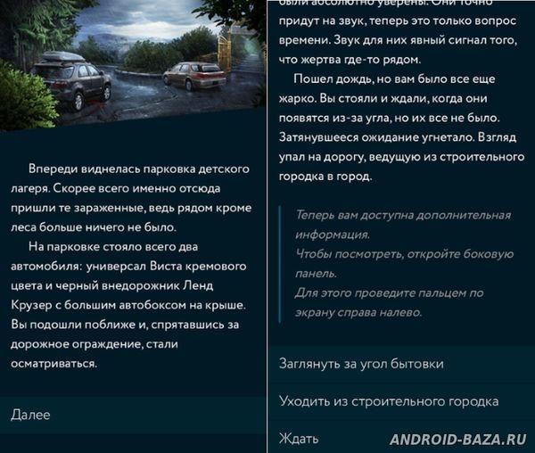 Пандемия: Дорога домой. Скриншот 3
