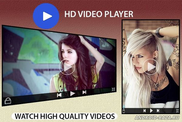 Плееры Full HD Video Player