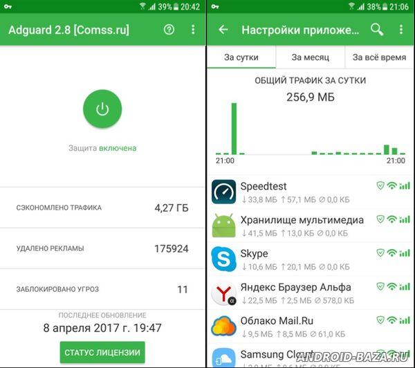 Миниатюра AdGuard - блокировка рекламы Android