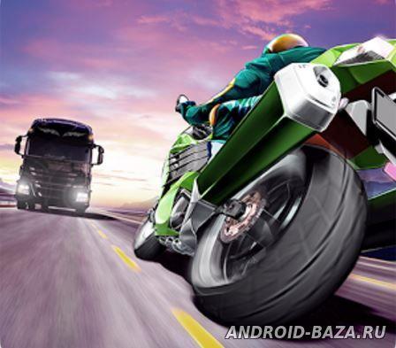 Traffic Rider — Мотогонки