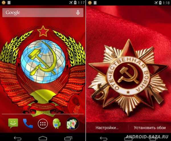 Флаг СССР живые обои на телефон