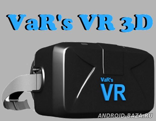 Приложение VaR's VR 3D Video Player андроид