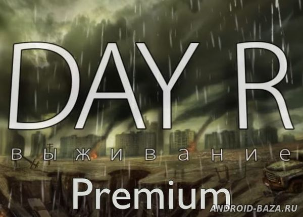 РПГ Day R Premium v1.446 Full