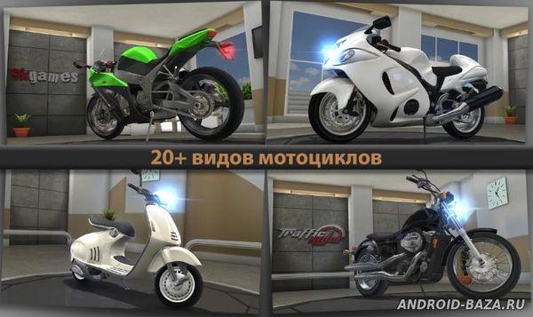 Traffic Rider — Мотогонки 2