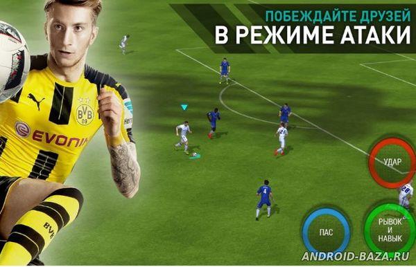 FIFA Mobile — Футбол. Скриншот 2