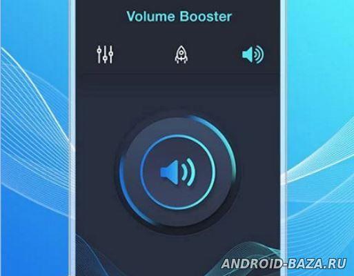 Миниатюра Усилитель громкости Android
