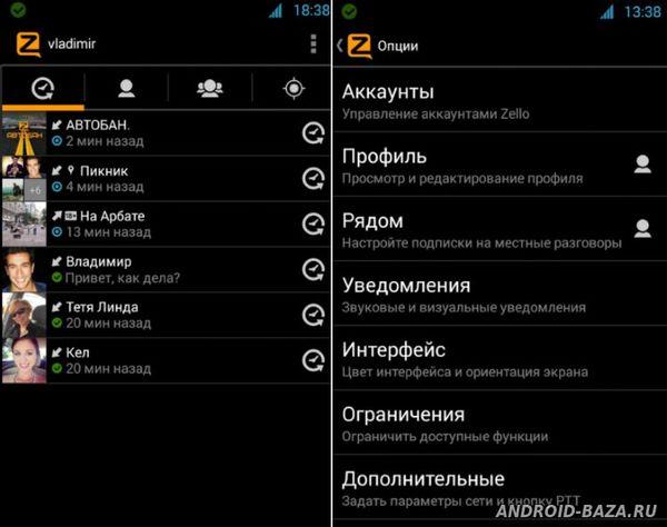 Zello v3.91 - рация на планшет