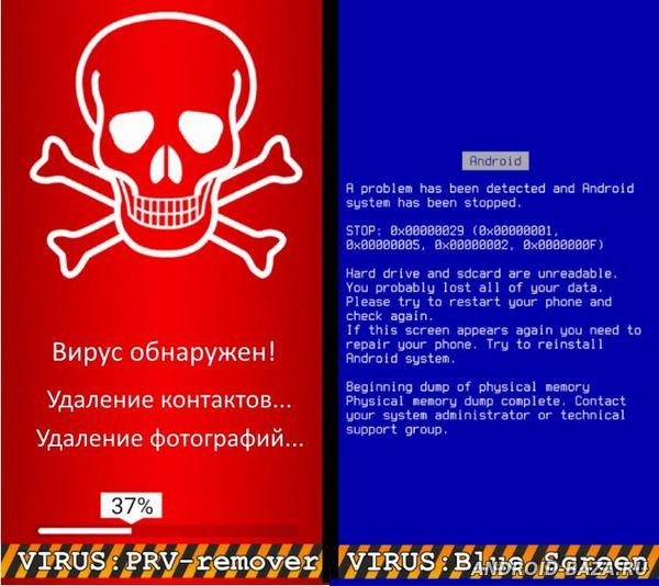 Скриншот Virus Maker prank - Вирус