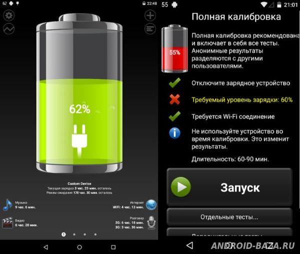 Батарея HD Pro на телефон