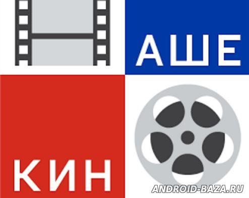 «Наше Кино» - фильмы андроид