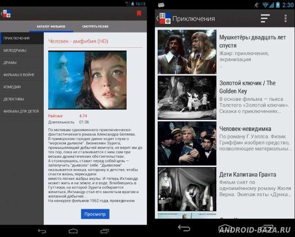 «Наше Кино» - фильмы на телефон