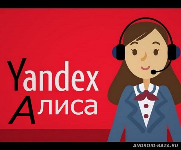 Яндекс «Алиса» для андроид