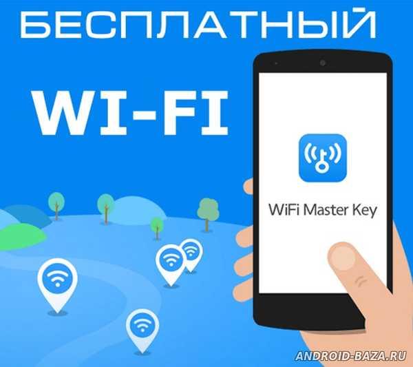 WiFi Master Key 4.3.27 на телефон
