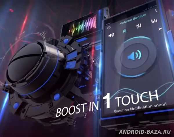 Усилитель звука для андроид
