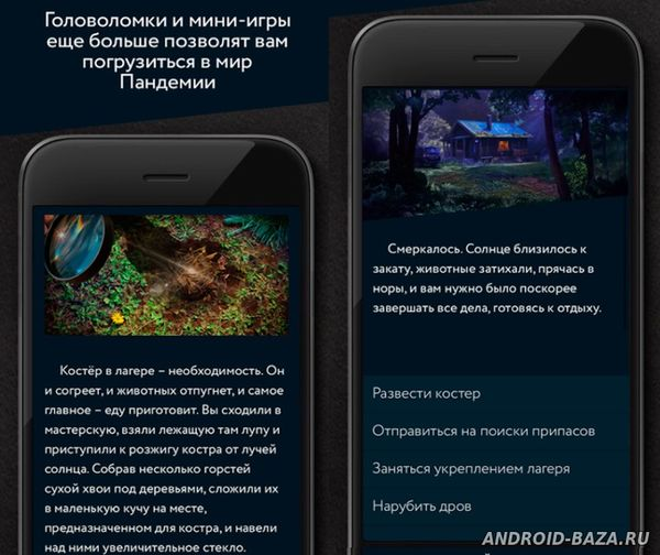 Пандемия 2: Пять миллизиверт Full Android