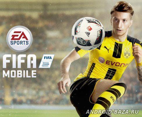 FIFA Mobile — Футбол