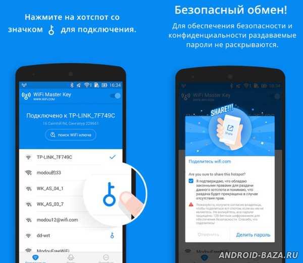 WiFi Master Key 4.3.27 на планшет