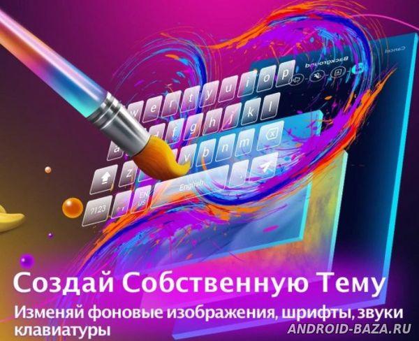 Миниатюра Cheetah Keyboard 3D Android