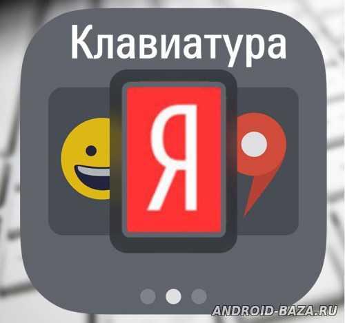 Яндекс.Клавиатура Скриншот