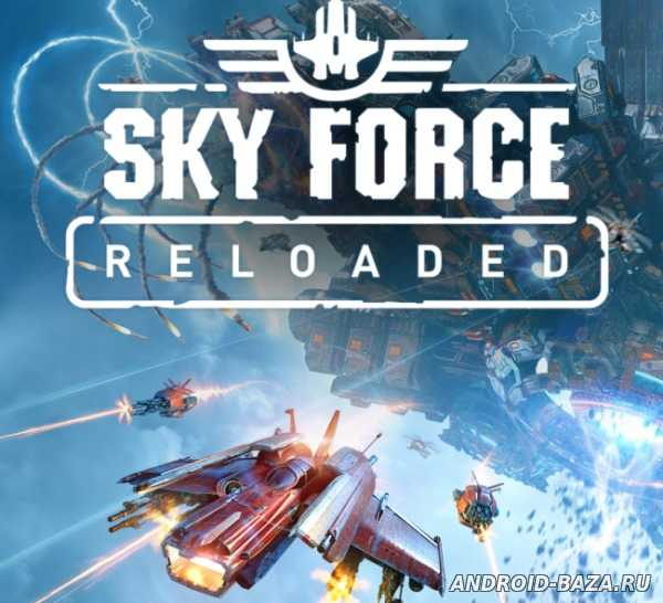 Sky Force Reloaded на телефон